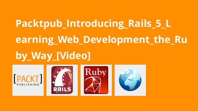 آموزش ساخت اپلیکیشن برای وب مدرن باRails 5